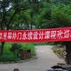 Phoenix Hills Commune, Beijing, China